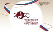 2018 год добровольца (волонтера) в Российской Федерации