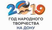 2019 Год народного творчества в Ростовской области