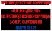 """""""Телефон доверия"""" по противодействию коррупции"""