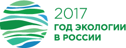 Год экологии 2017 в Российской Федерации